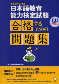 日本語敎育能力檢定試驗合格するための問題集 平成21~23年度