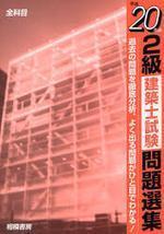 2級建築士試驗問題選集 平成20年版