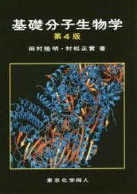 基礎分子生物學