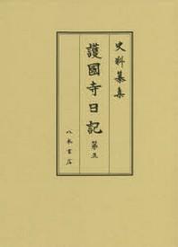 護國寺日記 第5