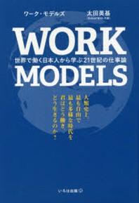 ワ-ク.モデルズ 世界で動く日本人から學ぶ21世紀の仕事論