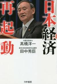 日本經濟再起動