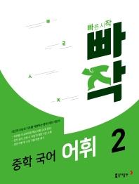 빠작 중학 국어 어휘. 2