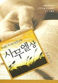 박희천 목사의 성경강해 사무엘상