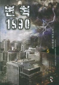 변혁 1990. 5
