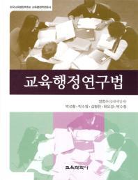 교육행정연구법