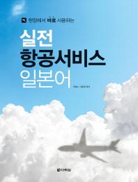 실전 항공 서비스 일본어