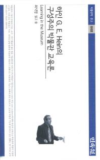 하인 G. E. Hein의 구성주의 박물관 교육론