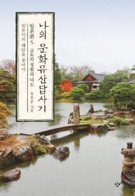 나의 문화유산답사기 일본편. 5: 교토의 정원과 다도