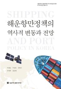 해운항만정책의 역사적 변동과 전망