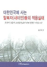 대한민국에 사는 탈북자(새터민)들의 적응실태