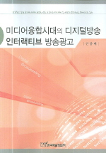 미디어융합시대의 디지털방송 인터랙티브 방송광고