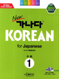 New 가나다 Korean for Japanese 중급. 1