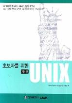 초보자를 위한 UNIX