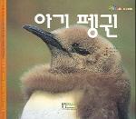 아기 펭귄 (사진으로 만나는 아기 동물 이야기)