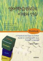 영어학습원리의 이해와 연습(WORKBOOK)