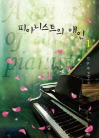 피아니스트의 애인. 1