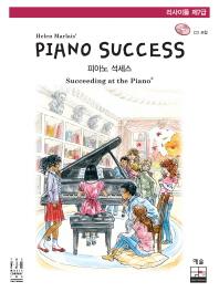 피아노 석세스 리사이틀 제7급