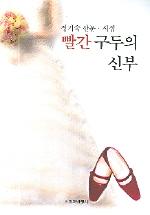빨간구두의 신부