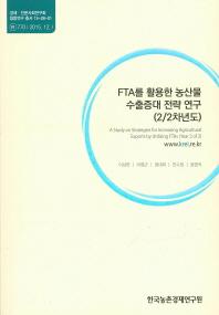 FTA를 활용한 농산물 수출증대 전략 연구(2/2차년도)