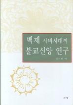백제 사비시대의 불교신앙 연구