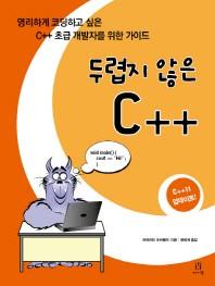 두렵지 않은 C++
