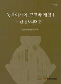 동북아시아 고고학 개설. 1(선 원사시대편)