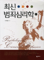 최신 범죄심리학(제2판)