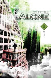 Alone 5(완결): 낙원