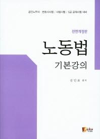 노동법 기본강의(공인노무사 변호사시험 사법시험 5급 공채시험 대비)