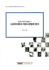 사회적 자본의 법제화. 1: 사회적자본과 자본시장법제 분석