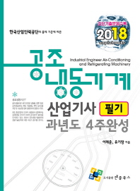 한국산업인력공단의 출제 기준에 따른 공조냉동기계산업기사 필기 과년도 4주완성(2018)