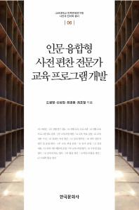 인문 융합형 사전 편찬 전문가 교육 프로그램 개발