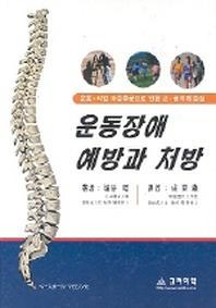 운동장애 예방과 처방