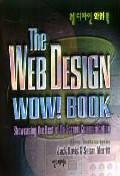 웹 디자인 와우 북(S/W포함)