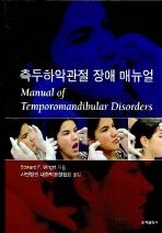 측두하악관절 장애 매뉴얼