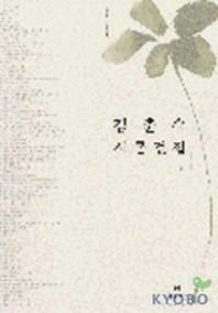 김춘수 시론전집. 1
