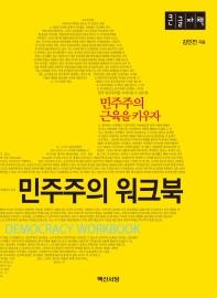 민주주의 워크북(큰글자책)