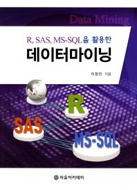 R SAS MS-SQL을 활용한 데이터마이닝