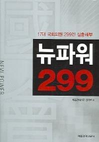 뉴파워 299 (17대 국회의원 299인 심층해부)