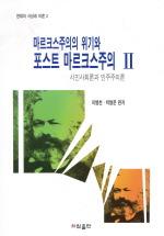 마르크스주의의 위기와 포스트 마르크스주의 2