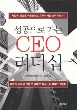 성공으로 가는 CEO 리더십