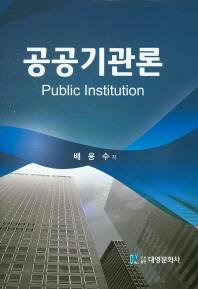 공공기관론