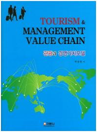 관광과 경영가치모델