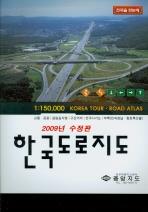 한국도로지도(2009년 수정판)