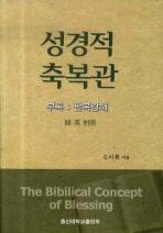 성경적 축복관