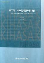 한국의 사회보장예산모형 개발