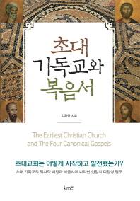 초대 기독교와 복음서