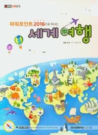 파워포인트 2016으로 떠나는 세계여행