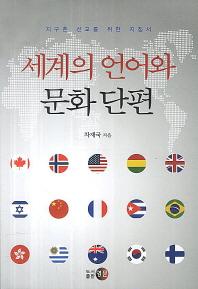 세계의 언어와 문화 단편(지구촌 선교를 위한 지침서)